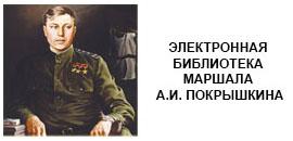 Электронная библиотека маршала Покрышкина