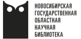 Новосибирская Государственная Областная Научная Бибилиотека