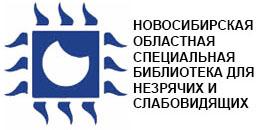 Новосибирская областная специальная библиотека для не зрячих и слабовидящих